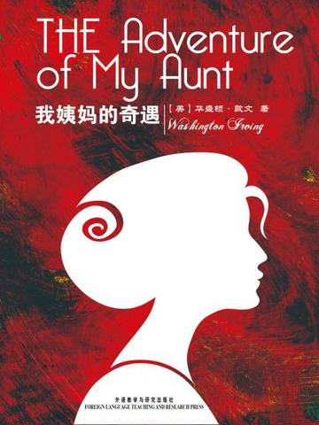 我姨妈的奇遇 The Adventure of My Aunt