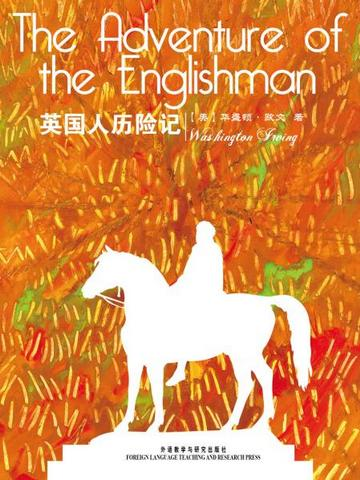 英国人历险记 The Adventure of the Englishman