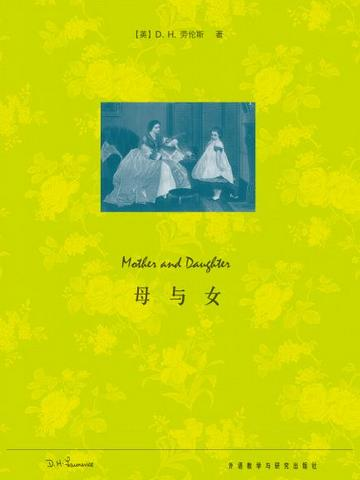 母与女 Mother and Daughter