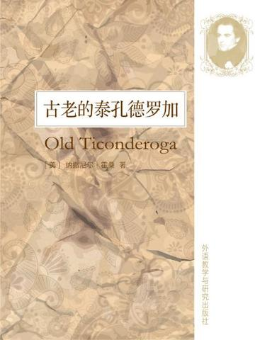 古老的泰孔德罗加 Old Ticonderoga
