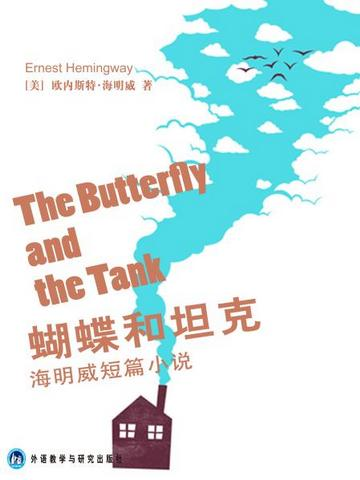 蝴蝶和坦克 The Butterfly and the Tank