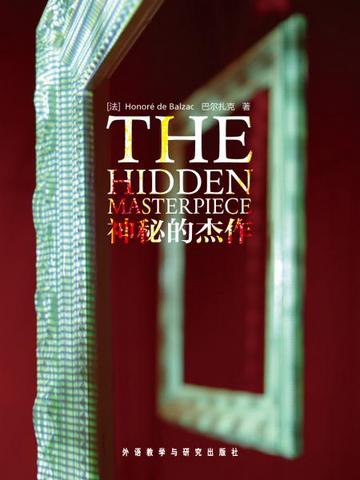 神秘的杰作 The Hidden Masterpiece
