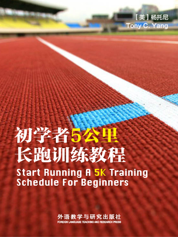 初学者5公里长跑训练教程 Start Running A 5K Training Schedule For Beginners