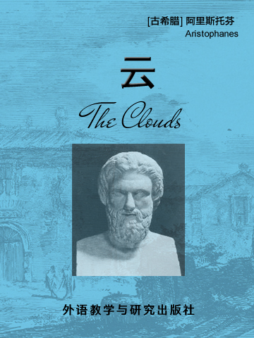 云 The Clouds
