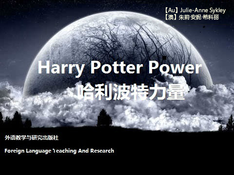 哈利波特力量 Harry Potter Power