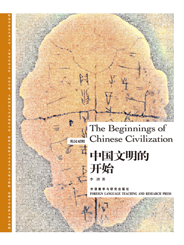 中国文明的开始(英文版) The Beginnings of Chinese Civilization