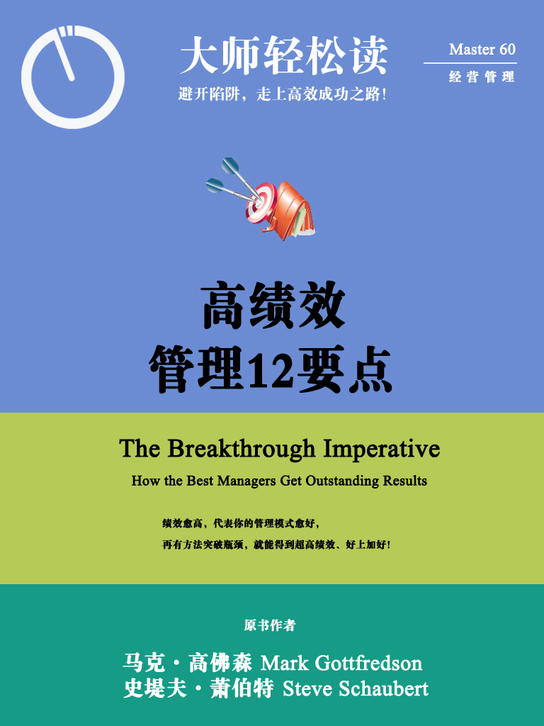 高绩效管理12要点(大师轻松读) The Breakthrough Imperative How The Best Managers Get Outstanding Results