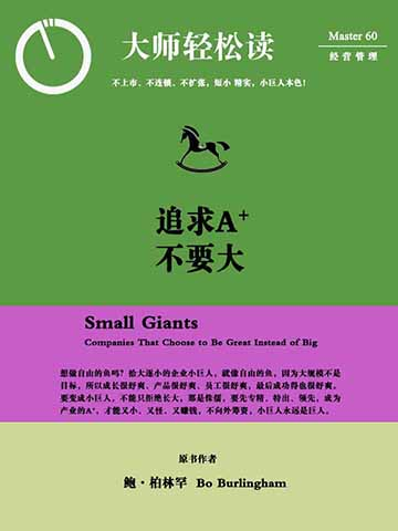 追求A+不要大(大师轻松读) Small Giants—Companies That Choose to Be Great Instead of Big