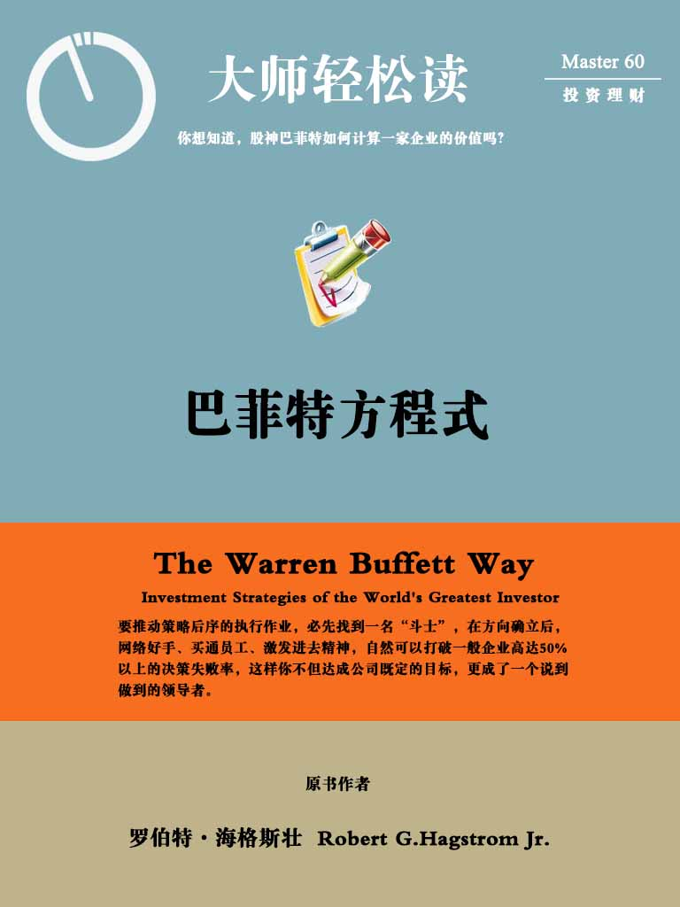 巴菲特方程式(大师轻松读) The Warren Buffett Way—Investment Strategies of the World's Greatest Investor