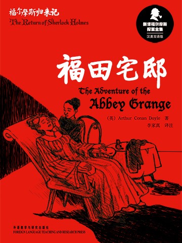 福田宅邸 The Adventure of the Abbey Grange