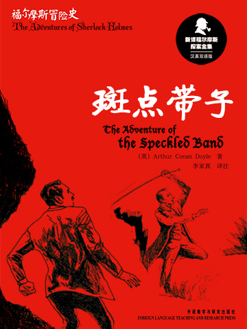 斑点带子 The Adventure of the Speckled Band