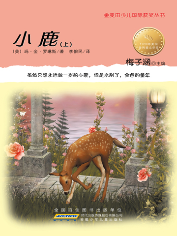 小鹿(上) The Yearling