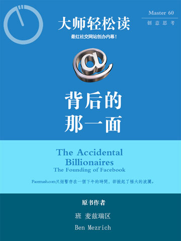 背后的那一面(大师轻松读)(英文版) The Accidental BillionairesThe Founding of Facebook