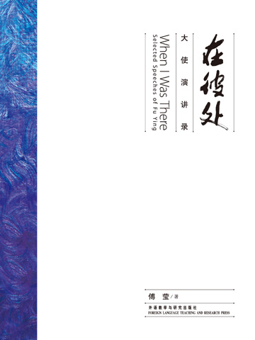 在彼处(大使演讲录)(英文版) When I was There (Selected Speeches of Fu Ying)