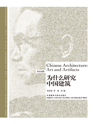 为什么研究中国建筑(英文版) Chinese Architecture Art and Artifacts