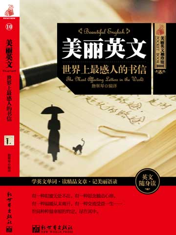 世界上最感人的书信(美丽英文) The Most Affecting Letters in the World