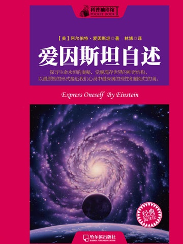 爱因斯坦自述 Express Oneself By Einstein