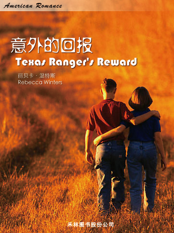 意外的回报 Texas Ranger's Reward