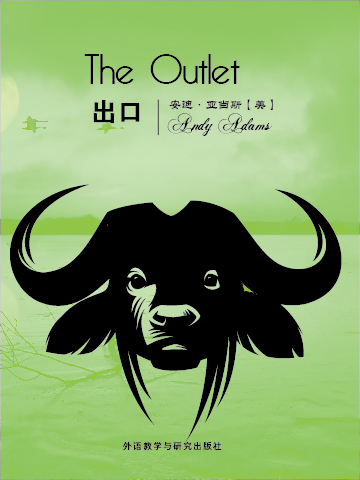 出口 The Outlet