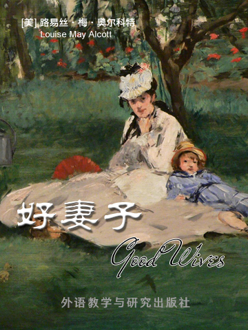 好妻子 Good Wives