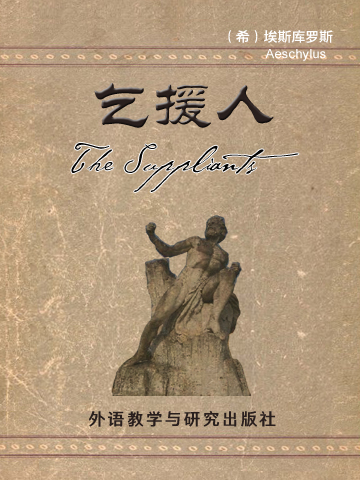 乞援人 THE SUPPLIANTS