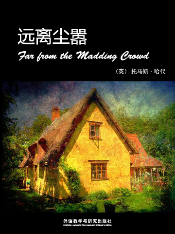 远离尘嚣 Far from the Madding Crowd