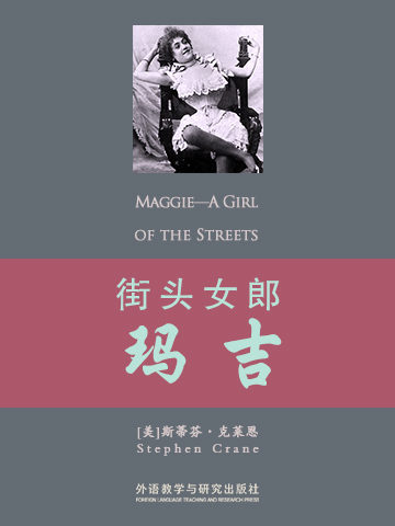 街头女郎玛吉 Maggie: A Girl of the Streets
