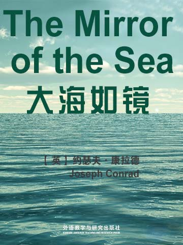 大海如镜 The Mirror of the Sea