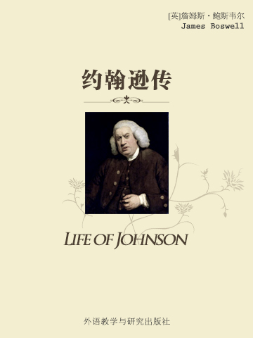 约翰逊传 Life of Johnson