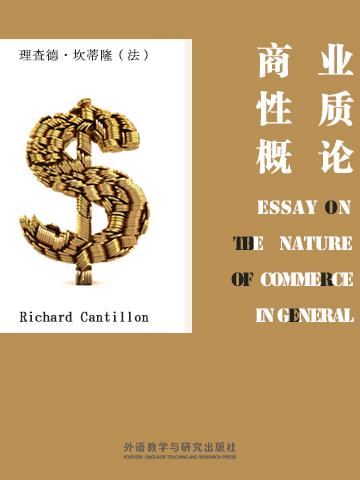 商业性质概论 Essay on the Nature of Commerce in General