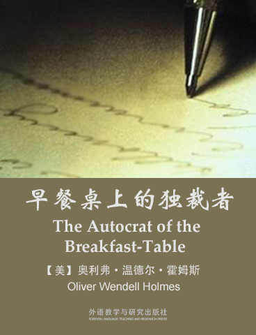 早餐桌上的独裁者 The Autocrat of the Breakfast-Table
