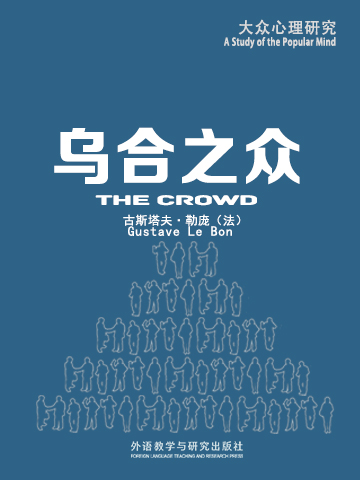 乌合之众(英文版) The Crowd: A Study of the Popular Mind