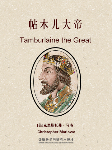 帖木儿大帝 Tamburlaine the Great