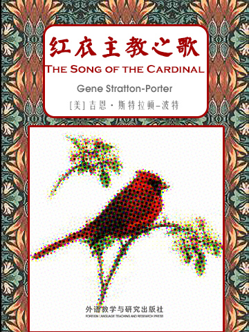 红衣主教之歌 The Song of the Cardinal