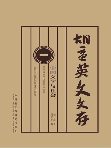 胡适英文文存 1(中国文学与社会) English Writings of Hu Shih Literature & Society