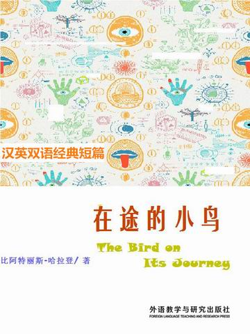在途的小鸟 The Bird on Its Journey