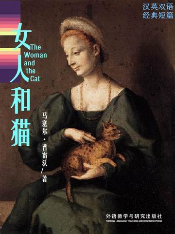 女人和猫 The Woman and the Cat