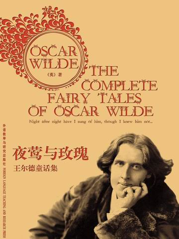 夜莺与玫瑰:王尔德童话集 The Complete Fairy Tales of Oscar Wilde