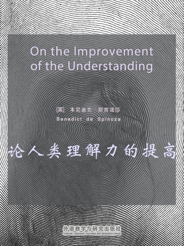论人类理解力的提高 On the Improvement of the Understanding