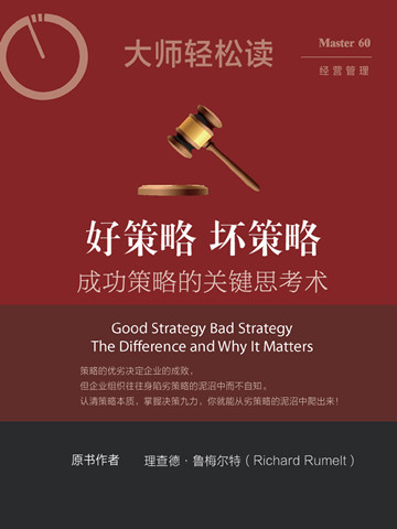 好策略 坏策略:成功策略的关键思考术 Good Strategy Bad Strategy: The Difference and Why It Matters