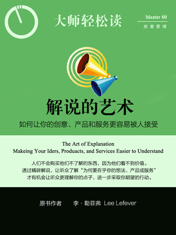 解说的艺术:如何让你的创意、产品和服务更容易被人接受 The Art of Explanation: Making Your Ideas, Products, and Services Easier to Understand