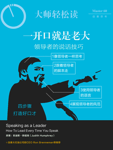 一开口就是老大:领导者的说话技巧 Speaking as a Leader: How To Lead Every Time You Speak