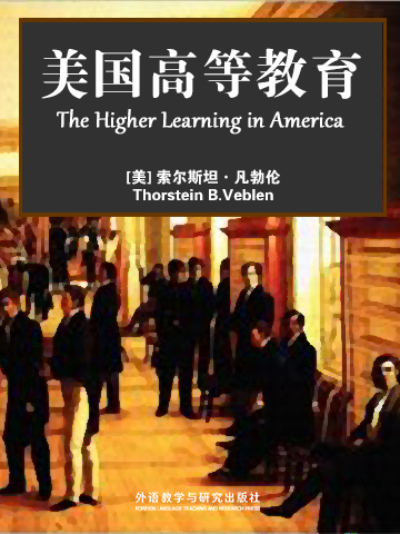 美国高等教育 The Higher Learning in America