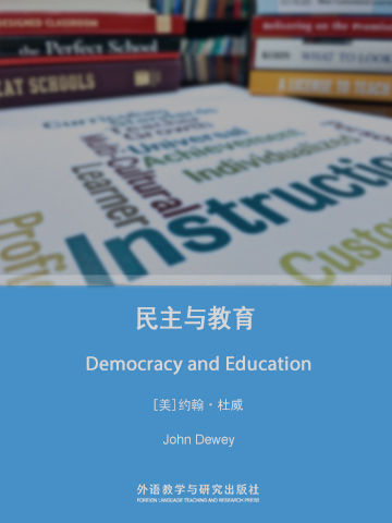 民主与教育 Democracy and Education