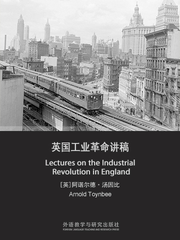 英国工业革命讲稿 Lectures on the Industrial Revolution in England