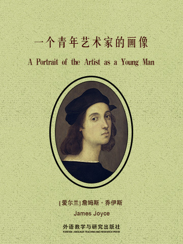一个青年艺术家的画像 A Portrait of the Artist as a Young Man