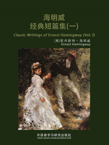 海明威经典短篇集(一) Classic Writings of Ernest Hemingway (Vol I)