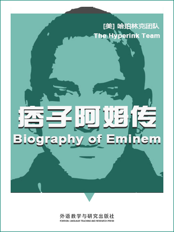 痞子阿姆传 Biography of Eminem