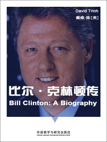 比尔·克林顿传 Bill Clinton A Biography