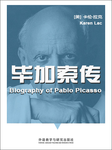 毕加索传 Biography of Pablo Picasso